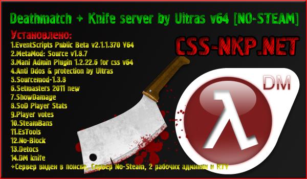 Как сделать сервер nosteam